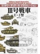 Ⅲ号戦車E〜J型 (ミリタリーディテールイラストレーション)