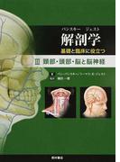 パンスキー ジェスト解剖学 基礎と臨床に役立つ 3 頸部・頭部・脳と脳神経