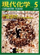 現代化学 2016年 05月号 [雑誌]