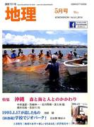 地理 2016年 05月号 [雑誌]