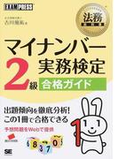 マイナンバー実務検定2級合格ガイド (法務教科書)