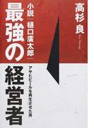 最強の経営者 小説・樋口廣太郎 アサヒビールを再生させた男