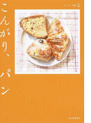 こんがり、パン (おいしい文藝)