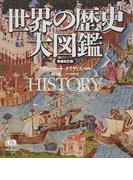 世界の歴史大図鑑 増補改訂版