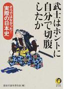 武士はホントに自分で切腹したか そうではなかった!実際の日本史 (KAWADE夢文庫)(KAWADE夢文庫)