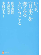 いま、〈日本〉を考えるということ (河出ブックス)(河出ブックス)