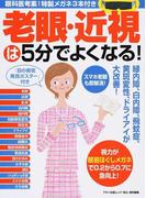 老眼・近視は5分でよくなる! (マキノ出版ムック)(マキノ出版ムック)