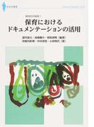 保育におけるドキュメンテーションの活用 (ななみブックレット 新時代の保育)