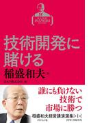 【1-5セット】稲盛和夫経営講演選集
