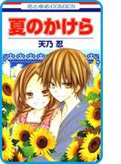 【全1-3セット】【プチララ】夏のかけら(花とゆめコミックス)