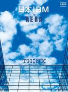 日本IBM by AERA(AERAムック)