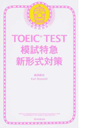 TOEIC TEST模試特急新形式対策