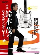 自伝 鈴木茂のワインディング・ロード(ギター・マガジン)