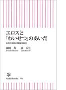 エロスと「わいせつ」のあいだ 表現と規制の戦後攻防史(朝日新書)