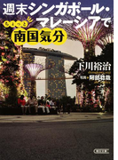 週末シンガポール・マレーシアでちょっと南国気分(朝日文庫)