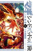 マギ シンドバッドの冒険 9(少年サンデーコミックス)