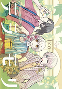 テラモリ 3(裏少年サンデーコミックス)
