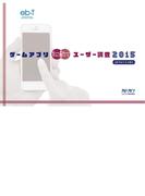 ゲームアプリユーザー調査2015(ビジネスファミ通)
