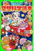 ジュニア空想科学読本7(角川つばさ文庫)