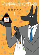 イマドキ☆エジプト神(1)