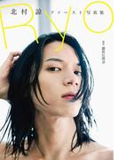 北村諒ファースト写真集 Ryo