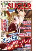 miniSUGAR Vol.43(2016年3月号)(恋愛宣言 )