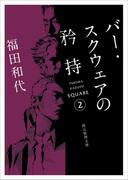 バー・スクウェアの矜持(創元推理文庫)