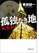 孤独なき地 K・S・P(徳間文庫)