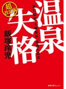 『旅行読売』元編集長、覚悟の提言 温泉失格 超改訂版(徳間文庫カレッジ)