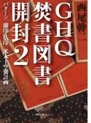 GHQ焚書図書開封2 バターン、蘭印・仏印、米本土空襲計画(徳間文庫カレッジ)