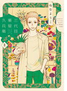 三代目薬屋久兵衛(2)(フィールコミックス)