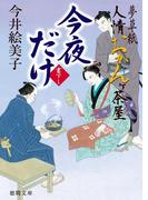 夢草紙人情おかんヶ茶屋  今夜だけ(徳間文庫)