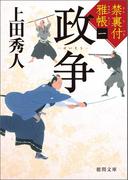 禁裏付雅帳 一 政争(徳間文庫)