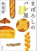 まぼろしのパン屋(徳間文庫)
