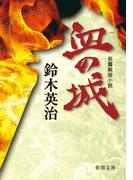 血の城(徳間文庫)