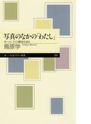 写真のなかの「わたし」 ──ポートレイトの歴史を読む(ちくまプリマー新書)