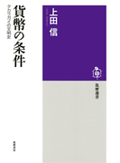 貨幣の条件 ──タカラガイの文明史(筑摩選書)
