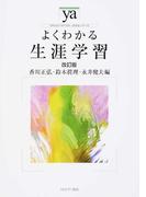 よくわかる生涯学習 改訂版 (やわらかアカデミズム・〈わかる〉シリーズ)