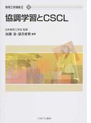 協調学習とCSCL (教育工学選書)
