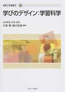 学びのデザイン:学習科学 (教育工学選書)