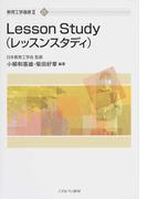 Lesson Study (教育工学選書)