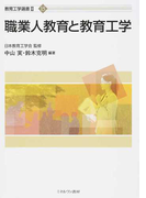 職業人教育と教育工学 (教育工学選書)