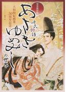 あさきゆめみしの世界 大和和紀画業50周年記念 源氏物語 完全保存版