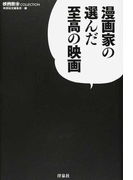 漫画家の選んだ至高の映画 (映画秘宝COLLECTION)