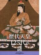 歴代天皇125代の謎 (歴史REALブックス)