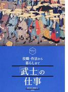「武士」の仕事 役職・作法から暮らしまで (歴史REALブックス)