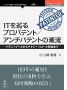 【オンデマンドブック】ITを巡るプロパテント/アンチパテントの潮流 (OnDeck Books(NextPublishing))