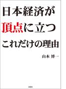 日本経済が頂点に立つこれだけの理由