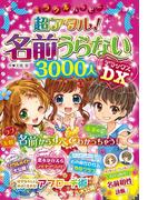 【期間限定価格】ミラクルハッピー 超アタル! 名前うらない3000人 DX