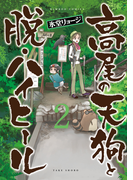 高尾の天狗と脱・ハイヒール(2)(バンブーコミックス 4コマセレクション)